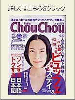 chouchou.jpg
